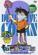 名探偵コナン PART10 vol.5