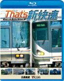 ビコム 鉄道車両BDシリーズ::ザッツ新快速 JR西日本 223系・225系【Blu-ray】