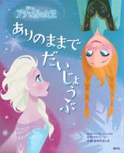 ディズニー アナと雪の女王 ありのままでだいじょうぶ ...