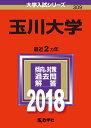 玉川大学(2018) (大学入試シリーズ)