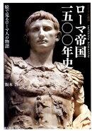 ローマ帝国一五〇〇年史