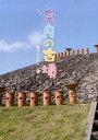 奈良の古墳 [ まりこふん ]