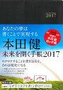 本田健未来を開く手帳(2017) [ 本田健 ]