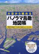 【謝恩価格本】大空から眺める パノラマ鳥瞰地図帳 時空を超えて日本の姿がよくわかる
