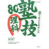 塾で教える高校入試理科塾技80 (シグマベスト)