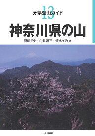 神奈川県の山 (分県登山ガイド) [ 原田征史 ]