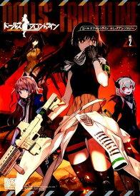 ドールズフロントライン コミックアンソロジー VOL.2(2) (DNAメディアコミックス) [ アンソロジー ]