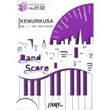 KEMURIKUSA/ナノ (BAND SCORE PIECE)