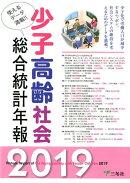 少子高齢社会総合統計年報(2019年版)