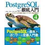 PostgreSQL徹底入門第4版