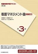 看護管理学習テキスト(第3巻)第2版(2017