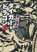 タイガー&ドラゴン(上)