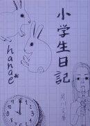 小学生日記