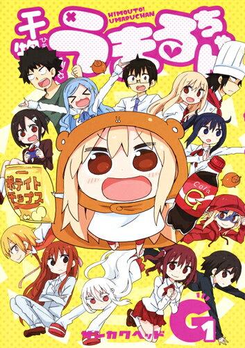 干物妹! うまるちゃんG 1 (ヤングジャンプコミックス) [ サンカクヘッド ]