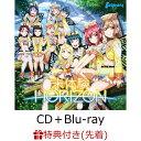 【先着特典】『ラブライブ!サンシャイン!!』 Aqours 4th Single「未体験HORIZON」 (CD+Blu-ray) (ミニスタンディー…