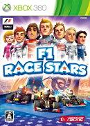 F1 RACE STARS Xbox360版