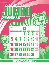 ジャンボ3色文字(2022年1月始まりカレンダー)