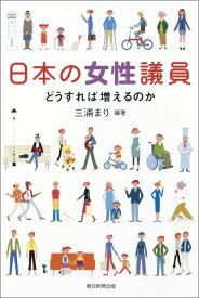 日本の女性議員 どうすれば増えるのか (朝日選書) [ 三浦まり ]