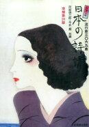 ジャンボ日本の詩情増補第31版