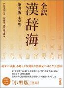 全訳漢辞海 第四版 小型版
