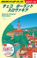 【予約】A26 地球の歩き方 チェコ ポーランド スロヴァキア 2017〜2018
