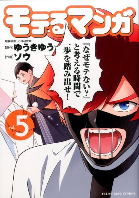 モテるマンガ 5巻 (コミック YKコミックス) [ ゆうき ゆう ]