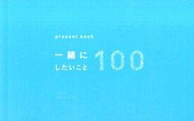 present book一緒にしたいこと100(ブルー) ([バラエティ])