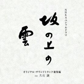 NHKスペシャルドラマ オリジナル・サウンドトラック「坂の上の雲」 総集編 [ 久石譲 ]