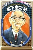 松下幸之助【学習漫画 世界の伝記NEXT】