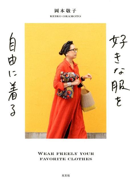 好きな服を自由に着る [ 岡本敬子 ]