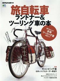 旅自転車ランドナー&ツーリング車の本 (エイムック)