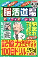 脳活道場ハンディポケット版(第3弾)