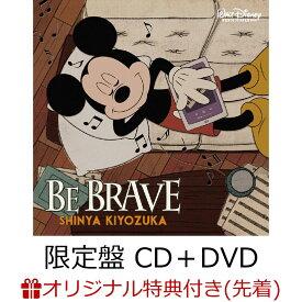 【楽天ブックス限定先着特典】BE BRAVE (限定盤 CD+DVD)(ポストカード) [ 清塚信也 ]