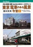 【バーゲン本】東京電車のある風景 今昔1