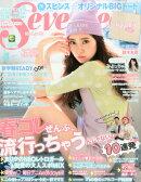 SEVENTEEN (セブンティーン) 2014年 04月号 [雑誌]