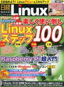 日経 Linux (リナックス) 2014年 04月号 [雑誌]