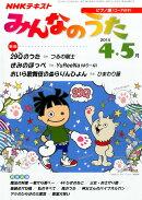 NHK みんなのうた 2014年 04月号 [雑誌]