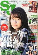 street Jack (ストリートジャック) 2014年 04月号 [雑誌]
