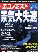 エコノミスト 2014年 4/1号 [雑誌] 2014年 4/1号 [雑誌]