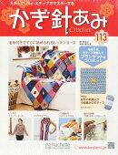 週刊 かぎ針あみ 2014年 4/2号 [雑誌]