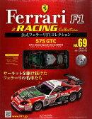 隔週刊 公式フェラーリF1&レーシングコレクション 2014年 4/23号 [雑誌]