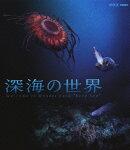 深海の世界【Blu-ray】