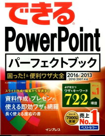 できるPowerPointパーフェクトブック困った!&便利ワザ大全 2016/2013/2010/2007対応 [ 井上香緒里 ]
