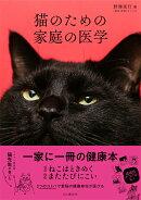 猫のための家庭の医学
