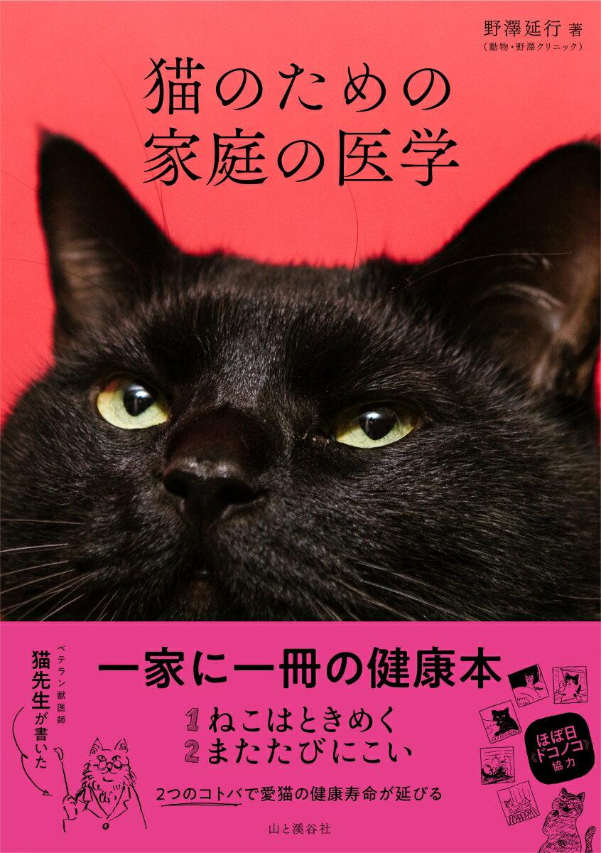 猫のための家庭の医学 [ 野澤延行 ]