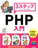3ステップでしっかり学ぶPHP入門