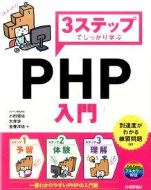 3ステップでしっかり学ぶPHP入門 [ 小田垣祐 ]