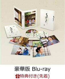 【先着特典】日日是好日 豪華版(オリジナル一筆箋付き)【Blu-ray】 [ 黒木華 ]
