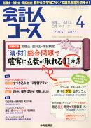 会計人コース 2014年 04月号 [雑誌]