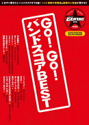Go!Go!バンドスコアBEST Go!Go!GUITAR 2014年4月号増刊